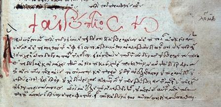 Athous Iviron 192 (13e s., discours d'Aelius Aristide)